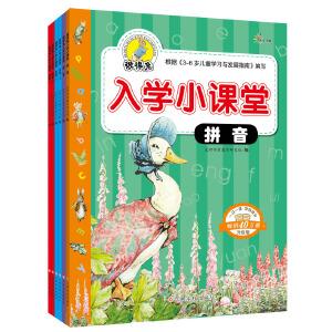 彼得兔入学小课堂(套装全6册)
