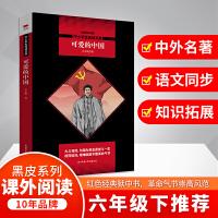 可爱的中国 红色经典故事入选小学5-6年级阅读指导目录 黑皮阅读