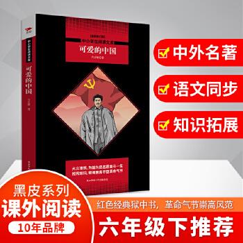 可爱的中国七年级下(pdf+txt+epub+azw3+mobi电子书在线阅读下载)