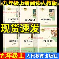 水浒传艾青诗选人民教育出版社 世说新语泰戈尔诗选唐诗三百首聊斋志异暑期九年级阅读