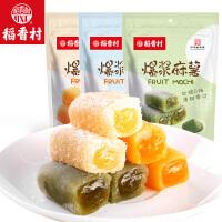稻香村麻薯椰丝牛奶味210g+芒果味210+抹茶味210g