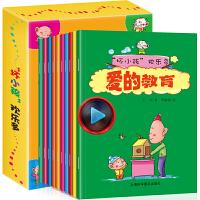 坏小孩欢乐多 全套10册儿童绘本故事书 3-6岁亲子互动游戏漫画书 6-9岁爱的教育大手牵小手家庭亲情父母爱的故事图画