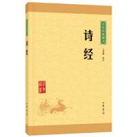 中华经典藏书:诗经 不以定价销售已售价为准介意者无购