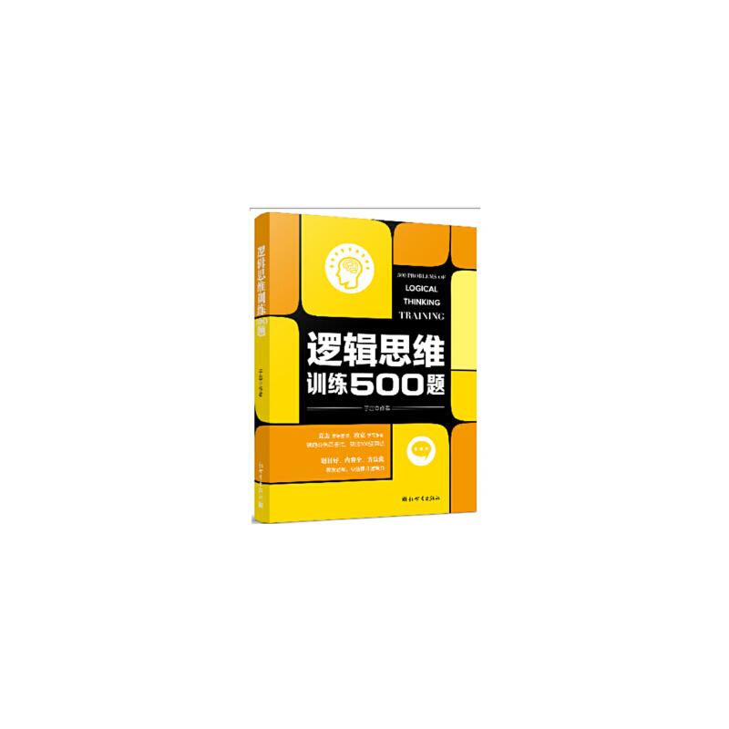 【正版全新直发】逻辑思维训练500题 于雷 9787510458613 新世界出版社