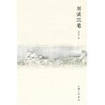 【全新直发】剡溪三笔 郑卫东 9787542658852 上海三联书店