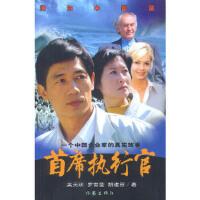 【新书店正品包邮】首席执行官:一个中国企业家的真实故事 吴天明等著 作家出版社 9787506325035
