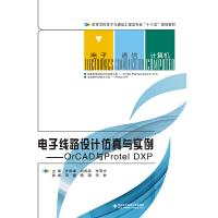 电子线路设计仿真与实例――orCAD与Protel DXP