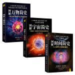 图解时间简史+图解万物简史+图解宇宙简史(套装共3册)