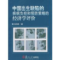 中国出生缺陷的疾病负担和预防策略的经济学评价