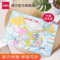 得力磁力中国地图拼图世界地形小学生磁性地理政区儿童玩具