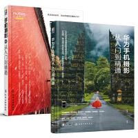 【全2册】华为手机摄影从入门到精通+手机摄影从入门到精通 手机摄影技巧书摄影新手一学就会的拍摄技巧手