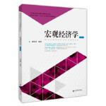 宏观经济学(第二版) 姜会明 9787564228989 上海财经大学出版社
