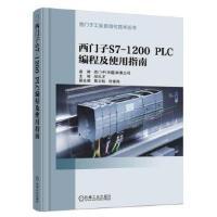 【新书店正版】西门子S7-1200 PLC 编程及使用指南段礼才9787111583912机械工业出版社