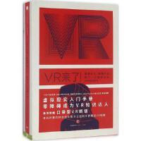 【全新直发】VR来了!:重塑社交、颠覆产业的下一个技术平台 才华有限实验室 著
