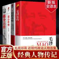 全4册毛 泽 东传+周恩来传+邓小平传+蒋介石传 名人传记  自传伟人故事人物传记书籍