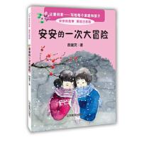安安的故事:安安的一次大冒险(美绘注音版) (货号:T) 殷健灵 9787532893515 山东教育出版社