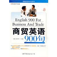 商贸英语900句