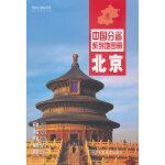 2019年中国分省系列地图册-北京