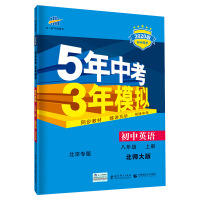 五三 初中英语 北京专版 八年级上册 北师大版 2020版初中同步 5年中考3年模拟 曲一线科学备考