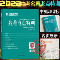 考点帮名著考点特训中考版初中课外阅读理解练习题七八九年级考点精炼辅导资料书2022版