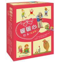 暖暖心绘本礼盒装全7册 冰心儿童图书奖 儿童绘本0-3-6岁亲子阅读2-7岁宝宝睡前故事书 宝宝情商好习惯培养儿童人格