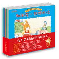 小兔杰瑞情商培育绘本系列第二辑(全8册) 2-3-4-5-6岁亲子共读 情商情绪管理与性格培养 少低幼儿童园宝宝故事图
