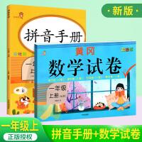 响当当拼音手册+黄冈数学试卷一年级上册人教版 小学生1年级上册语文汉语拼音练习 数学试卷单元期中专项期末卷复习练习题彩