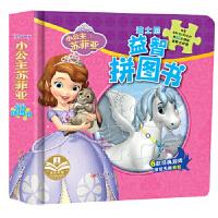 【全新正版】正版授权 迪士尼益智拼图书:小公主苏菲亚 嘉良传媒 9787548054207 江西美术出版社