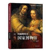 阿姆斯特丹国家博物馆 【意大利】达尼埃拉・塔拉布拉 9787544759496 译林出版社