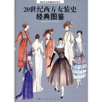 【二手旧书9成新】 20世纪西方女装史经典图鉴 〔英〕皮库克〔Peacock,J.〕,谢冬梅 978753225244