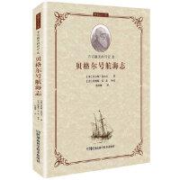 智慧巨人丛书:不可抹灭的印记之 贝格尔号航海志(英) 查尔斯.达尔,(Darwin,C.R.) ,李绍明湖南科技出版社