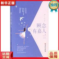 顾念有嘉人 小红杏,魅丽文化 吉林文史出版社 9787547251195