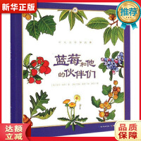 听大自然讲故事:蓝莓和他的伙伴们 黛安彭斯、梅尔博林、克里斯汀孔普蒂比茨/著 9787556019144 长江少年儿童