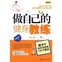 【新书店正版】做自己的健身教练:健身中最容易犯的120个错误纪太军中国财富出版社9787504732521