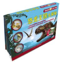 超级炫酷3D立体大百科:恐龙王国大探秘