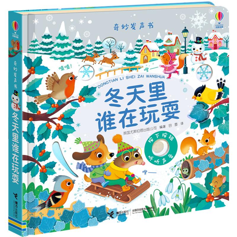 尤斯伯恩玩具书·奇妙发声书·冬天里谁在玩耍