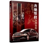 奔驰维修案例集粹 书籍 9787122238276