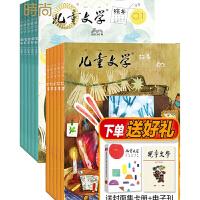 儿童文学杂志  儿童版 2018年全年新刊预订1年共12期24册 杂志订阅 故事 美绘 双本套7月起订 中国少年儿童新闻出版总社