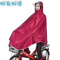 物有物语 电动车雨衣 男女成人单人加厚大号摩托车雨披户外便携透明帽檐自行车雨衣雨具