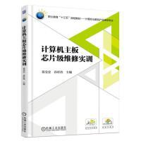 计算机主板芯片级维修实训-赠电子课件( 货号:711159667)