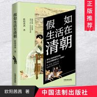 假如生活在清朝 中国法制出版社