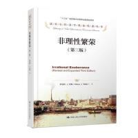 非理性繁荣(第三版)(诺贝尔经济学奖获得者丛书)
