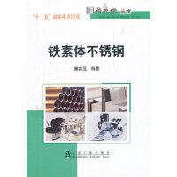 铁素体不锈钢康喜范__特殊钢丛书 康喜范 9787502457136 冶金工业出版社