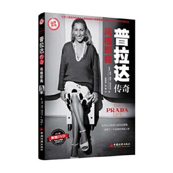 正版新书《普拉达传奇》 ,9787513621694 图书为批量上传图片,价格是套装里面一本图书,谢谢合作!