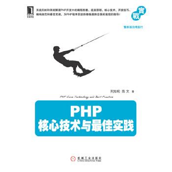 PHP核心技术与实践(pdf+txt+epub+azw3+mobi电子书在线阅读下载)