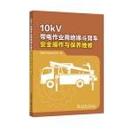 10kV带电作业用绝缘斗臂车安全操作与保养维修