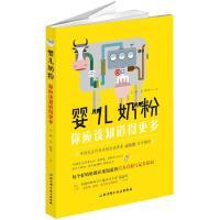 全新正版图书 婴儿奶粉:你应该知道得*多朱鹏北京科学技术出版社有限公司9787530491492 鸿源文轩图书专营店鸿源