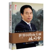【正版图书-ABB】-影响中国名企业家丛书:世界因你而美丽--波司登9787518022007知礼图书专营店