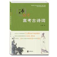 一本书备考高考古诗词