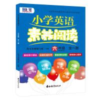 正版小学英语素养阅读六年级全一册小学生六年级英语阅读训练课外书六年级英语阅读拓展训练进阶集训提高学生英语阅读技能
